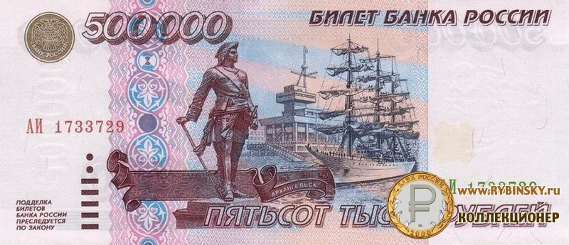 800px-Banknote_500000_rubles_(1995)_front